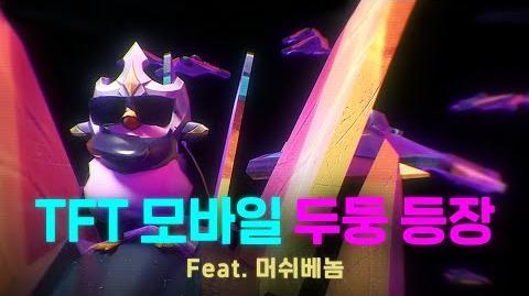 TFT 모바일 두둥 등장(Feat