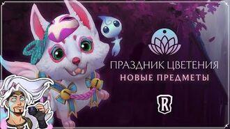 Праздник цветения Обзор предметов для персонализации – Legends of Runeterra
