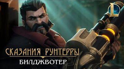 """Сказания Рунтерры Билджвотер """"Двойной обман"""""""