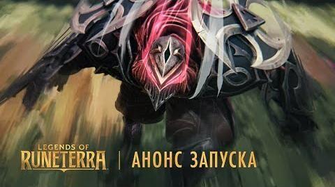 Legends of Runeterra – анонс запуска и трейлер