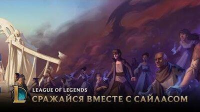 Сражайся вместе с Сайласом League of Legends