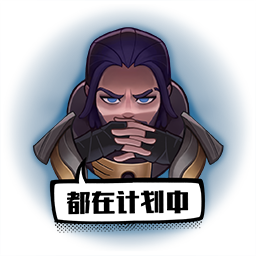 All According To Plan Chinese Emote