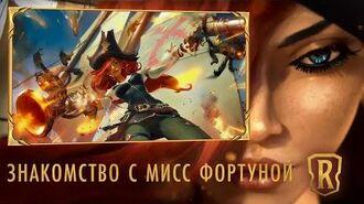 Знакомство с чемпионом Мисс Фортуна Игровой процесс Legends of Runeterra