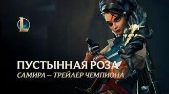 Самира, Пустынная роза Трейлер чемпиона – League of Legends