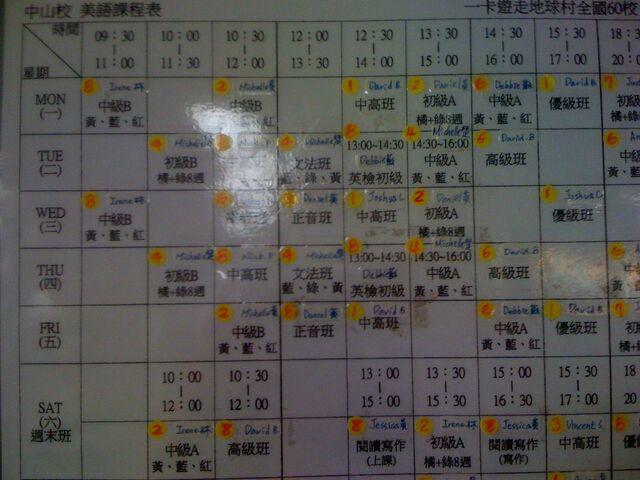 文件:GVO中山 美語 201103 白天課表.jpg