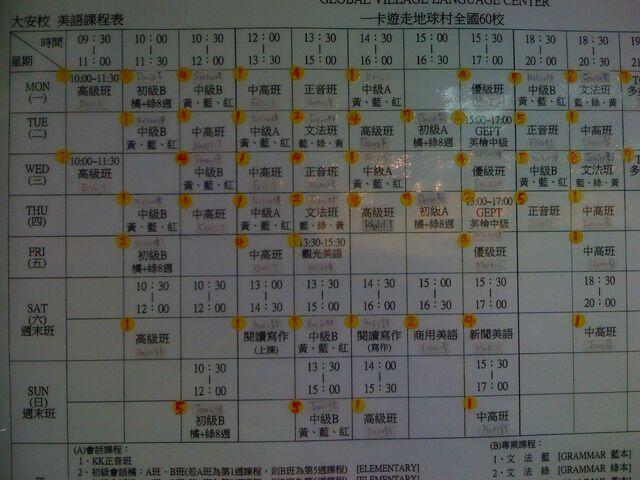 文件:GVO大安 美語 201103 課表.jpg