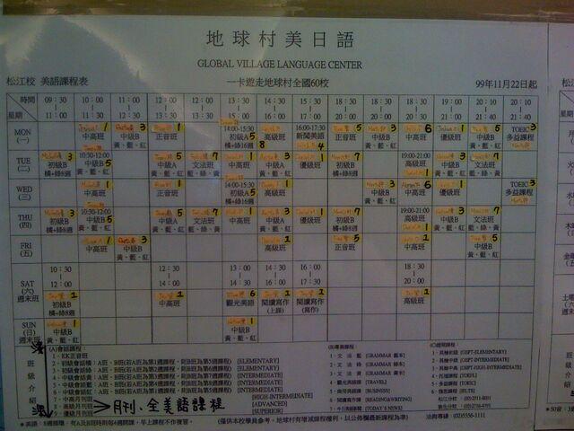 文件:GVO松江 美語 201103 課表.jpg
