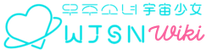 Cosmic Girls Wiki Wordmark