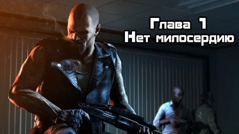 """Left 4 Dead кампания """"Нет милосердию"""" глава """"Метро"""""""