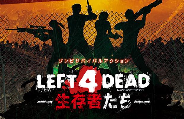 Left 4 Dead Survivors Left 4 Dead Wiki Fandom Powered By Wikia