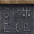SR2-Texture-AF-symbols5