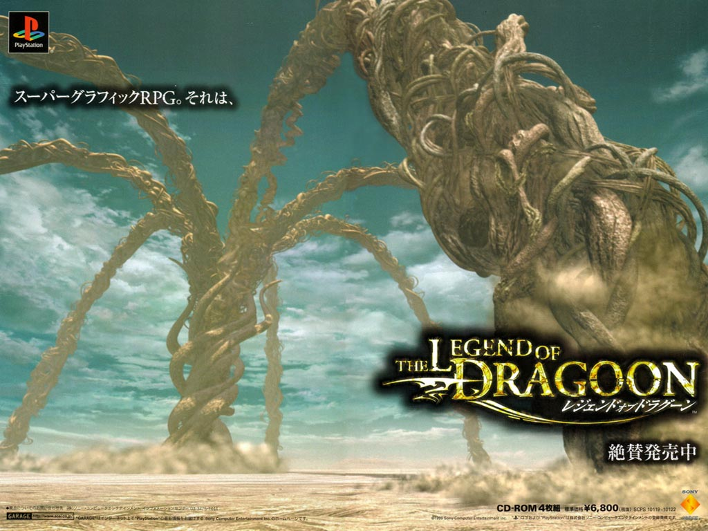 Divine Tree The Legend Of Dragoon Wiki Fandom