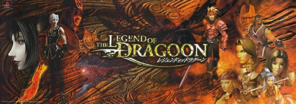 Legend of dragoon banner