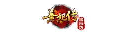 熹妃传 国际版 中文Wiki