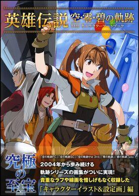 Sora-zero-ao the character artbook