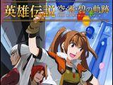 The Legend of Heroes: Sora-Zero-Ao no Kiseki: The Character Artbook