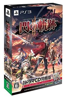 Sen no Kiseki II PS3 limited-cover