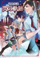 Sen no kiseki manga 4 cover