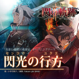 Senkou no yukue single cover