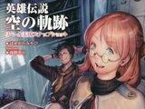 Sora no Kiseki - Liberl Snapshot
