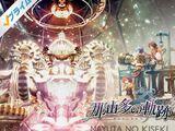 Nayuta no Kiseki Original Soundtrack