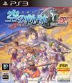 Sora no kiseki SCkai PS3HD.png