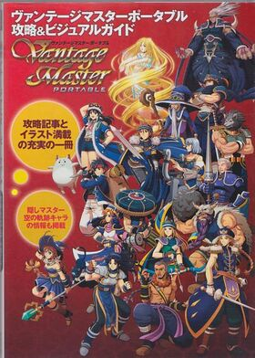 Vmp kouryaku and visual guide cover