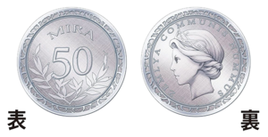 DX 50 Mira Coin - DGGF2018