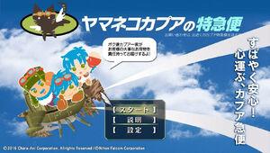 Yamaneko game start screen