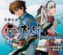 Zero no Kiseki Novel: Volume 1