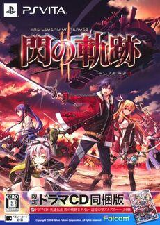 Sen no Kiseki II PSVITA limited-cover
