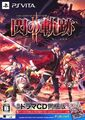 Sen no Kiseki II PSVITA limited-cover.jpg