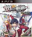 Sen no Kiseki PS3 superprice cover.jpg