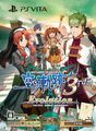 Sora the3rd evo limited cover.jpg