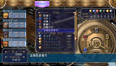 Quartz menu sorafc-psp