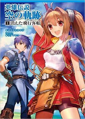 Sora no kiseki novel vol 1 cover