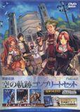 Sora trilogy complete set