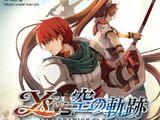 Ys VS. Sora no Kiseki: Alternative Saga Original Soundtrack