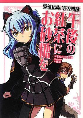 Zero no kiseki gaiden 1 novel cover