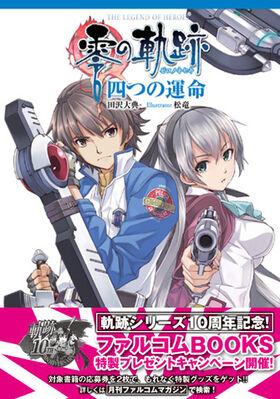 Zero no kiseki novel - four destinies