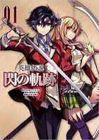 Sen no kiseki manga 1 cover