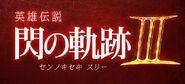 Sen no Kiseki III (Pre-Logo)