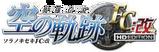 Sora no kiseki fc-kai hd-edition logo