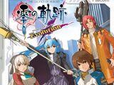 Zero no Kiseki EVO Original Soundtrack