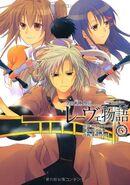 Sora no kiseki loewe monogatari 3 cover