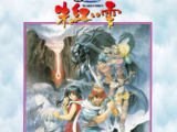 CD Drama: The Legend of Heroes IV ~A Tear of Vermilion~ Chapter 3