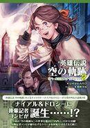 Sora novel - liberl snapshot 2