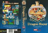 Dragonslayer - loh1 msx full cover