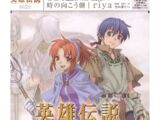 The Legend of Heroes Gagharv Trilogy ~ White Witch Theme Song