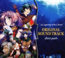 A Cagesong of the Ocean OST -first part-